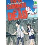 TOKYO SUMMER of THE DEAD โตเกียวซัมเมอร์ออฟเดอะเดด เล่ม 02