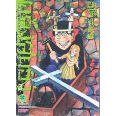 คลังสยอง รวมผลงานเขย่าขวัญของ อิโต้ จุนจิ เล่ม 03 ตอนคำสาปตามใจฉันของโซอิจิ
