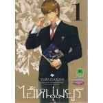 ไอ้หนุ่มยูริ YURI- DANSHI เล่ม 1