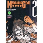 Malicious Code รหัสล่าสังหาร เล่ม 02