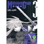 Malicious Code รหัสล่าสังหาร เล่ม 03