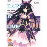 DATE A LIVE พิชิตรักพิทักษ์โลก (นิยาย) เล่ม 01
