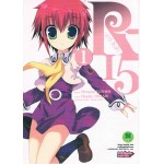 R-15 อาร์ สิบห้า (การ์ตูน) เล่ม 01