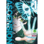 NEON DIMENSION ASCENSION มหันตภัยล้างโลก เล่ม 01