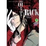RACK 13 จักรกลทัณฑ์สังหาร เล่ม 01