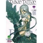 TABOO TATTOO ศึกรอยสักต้องสาป เล่ม 06