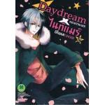 Day Dream ไนท์แมร์ เล่ม 02