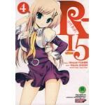 R-15 อาร์ สิบห้า (การ์ตูน) เล่ม 04 (เล่มจบ)