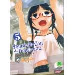 ร้านหนังสือป่วน ก๊วนตัวแสบ เล่ม 05