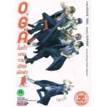 O*G*A โอก้าเกมราชายักษ์นักล่า เล่ม 01