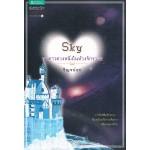 Sky ณ ดาวดวงหนึ่งในห้วงจักรวาล