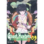 Ghost Hunters โกสต์ ฮันเตอร์ มือสังหารล้างวิญญาณ เล่ม 3