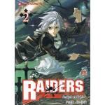 RAIDERS ล่าเฉพาะกิจสายพันธุ์โหด เล่ม 02