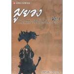 มูยอง เล่ม 1