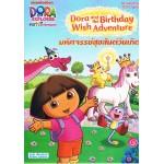 Dora the Explorer ตอน มหัศจรรย์สุขสันต์วันเกิด