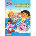 Dora the Explorer ตอน เที่ยวทะเลแสนสนุก