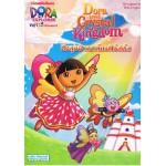 Dora the Explorer ตอน ตะลุยอาณาจักรคริสตัล