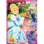 ซินเดอเรลลา Cinderella