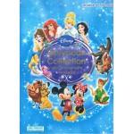 หนังสือรวมนิทานคลาสสิกของดิสนีย์ Disney Storybook