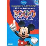 พจนานุกรมภาพ 1,000 คำศัพท์ Picture Dictionary 1000 English words