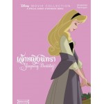 เจ้าหญิงนิทรา Sleeping Beauty (Disney Movie Collection)(ปกแข็ง)