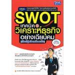 SWOT เทคนิควิเคราะห์ธุรกิจอย่างเฉียบคม