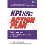 KPI และ Action Plan จัดทำ KPI และแปลงสู่แผนปฏิบัติการ (Action Plan) ไม่ให้พลาดเป้า