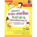 เตรียมสอบ O-Net ภาษาไทย ม.4-5-6