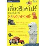 เที่ยวสิงคโปร์ ฉบับสมบูรณ์