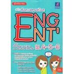 คู่มือเรียน-สอบ ฉบับ Conversation ENG ENT' ม.4-5-6