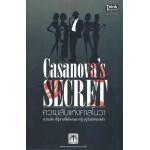 Casanova's Secret ความลับแห่งคาสโนวา