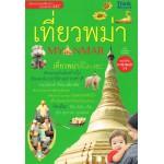 เที่ยวพม่า ฉบับต้อนรับ AEC