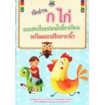 หัดอ่าน ก ไก่ และสระไทยก่อนไปโรงเรียน