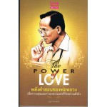 The Power of Love พลังคำสอนของพ่อหลวง