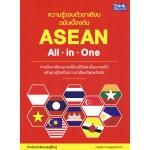 ความรู้รอบตัวอาเซียน ฉบับเบื้องต้น (ASEAN All in One)