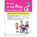 ติวสอบภาษาไทย ป.4