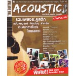 THE GUITAR ACOUSTIC COMPLETE