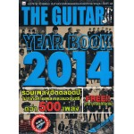 THE GUITR YEAR BOOK 2014
