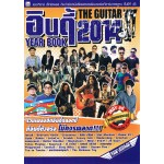 THE GUITR INDY YEAR BOOK 2014