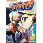 Reborn ครูพิเศษจอมป่วน เล่ม 27
