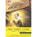 รหัสลับหลังคาโลก The Tibet Code เล่ม 11 (เล่มจบ) (เหอหม่า)