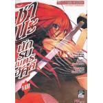 ชานะ นักรบเนตรอัคคี SHANA the Raging Fire EYED เล่ม 08 [ VIII ]