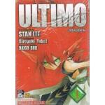 มหาสงครามตุ๊กตากล ULTIMO เล่ม 01