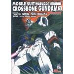 MOBILE SUIT CROSSBONE GUNDAM หุ่นรบอวกาศกันดั้ม เล่ม 1