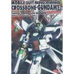 MOBILE SUIT CROSSBONE GUNDAM หุ่นรบอวกาศกันดั้ม เล่ม 3