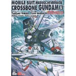 MOBILE SUIT CROSSBONE GUNDAM หุ่นรบอวกาศกันดั้ม เล่ม 5