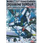 MOBILE SUIT CROSSBONE GUNDAM หุ่นรบอวกาศกันดั้ม เล่ม 6