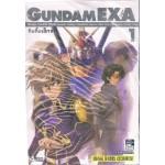 GUNDAM EXA กันดั้ม เอ็กซ่า เล่ม 01