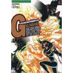ตำนานสุดยอดนักสู้จักรกล G GUNDAM เล่ม 06