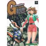 ตำนานสุดยอดนักสู้จักรกล G GUNDAM เล่ม 07 (เล่มจบ)